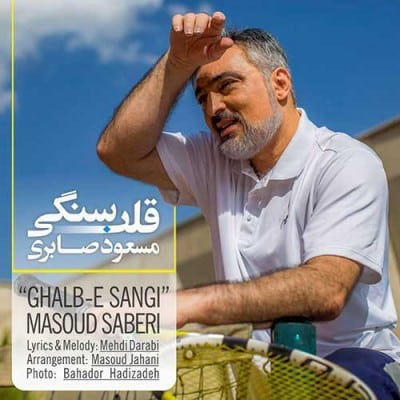 Masoud Saberi Ghalbe Sangi 1 - دانلود آهنگ مسعود صابری به نام قلب سنگی