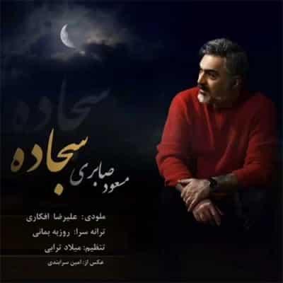 Masoud Saberi Sajjadeh - دانلود آهنگ مسعود صابری به نام سجاده