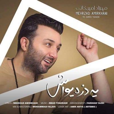 Mehrzad Amirkhani Ye Zareh Yavash - دانلود آهنگ مهرزاد امیرخانی به نام یه ذره یواش