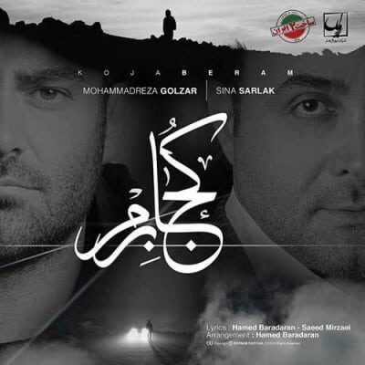 Mohammadreza Golzar Ft. Sina Sarlak Koja Beram 400x400 - دانلود آهنگ رامین بی باک و کاروئل به نام دنیای بعد تو