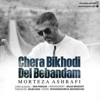 Morteza Ashrafi Chera Bikhodi Del Bebandam 1 - دانلود آهنگ مرتضی اشرفی به نام چرا بیخودی دل ببندم