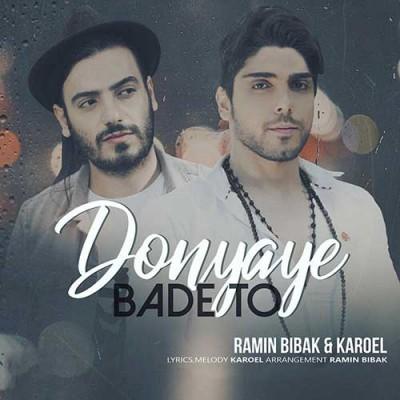 Ramin Bibak Karoel Donyaye Bade To - دانلود آهنگ رامین بی باک و کاروئل به نام دنیای بعد تو