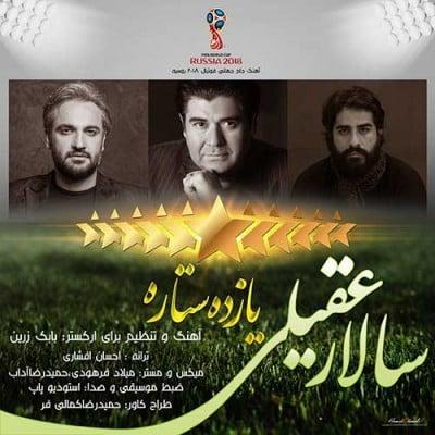 Salar Aghili 11 Setareh - دانلود آهنگ سالار عقیلی به نام یازده ستاره