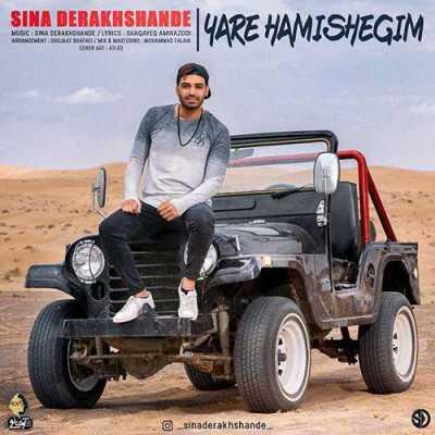 Sina Derakhshande Yare Hamishegim - دانلود آهنگ سینا درخشنده به نام یار همیشگیم