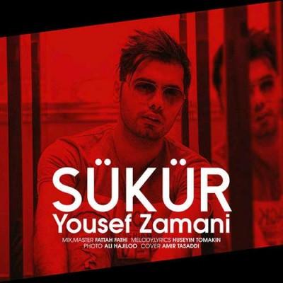 Yousef Zamani Sukur 1 - دانلود آهنگ یوسف زمانی به نام تشکر
