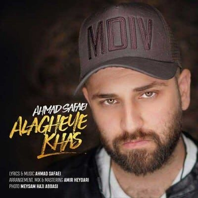 Ahmad Safaei  400x400 - دانلود آهنگ احمد صفایی به نام علاقه خاص