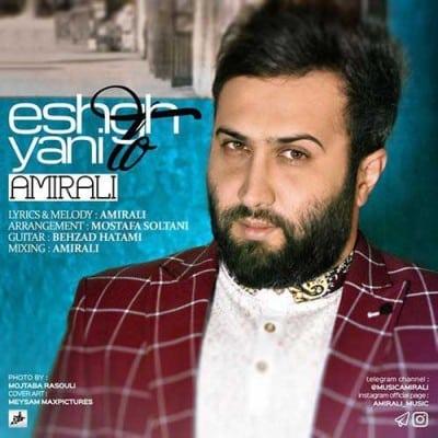 Amir Ali Eshgh Yani To - دانلود آهنگ امیرعلی به نام عشق یعنی تو