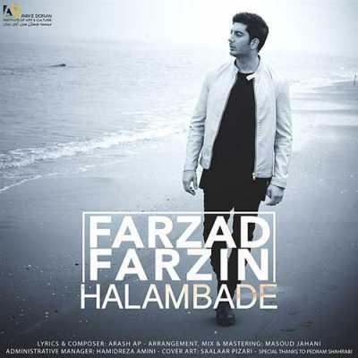 Farzad Farzin Halam Badeh - دانلود آهنگ فرزاد فرزین به نام حالم بده