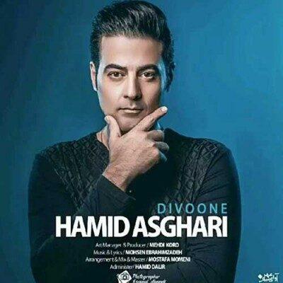 Hamid Asghari Divooneh 400x400 - دانلود آهنگ حمید اصغری به نام دیوونه