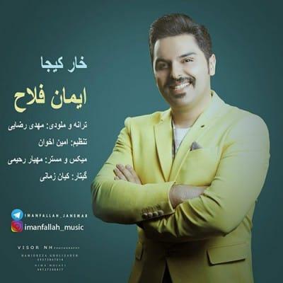 Iman Fallah Khaare Kijaa - دانلود آهنگ ایمان فلاح به نام خار کیجا
