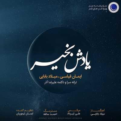 Iman Ghiasi Milad Babaei Yadesh Bekheir - دانلود آهنگ میلاد بابایی و ایمان قیاسی بنام یادش بخیر