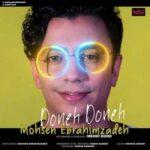 Mohsen Ebrahimzadeh Dooneh Dooneh 150x150 - دانلود موزیک ویدئو و آهنگ محسن ابراهیم زاده به نام دونه دونه