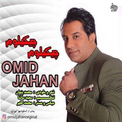 Omid Jahan Chikilom Chikilom 400x400 - دانلود آهنگ حسین توکلی به نام جذاب
