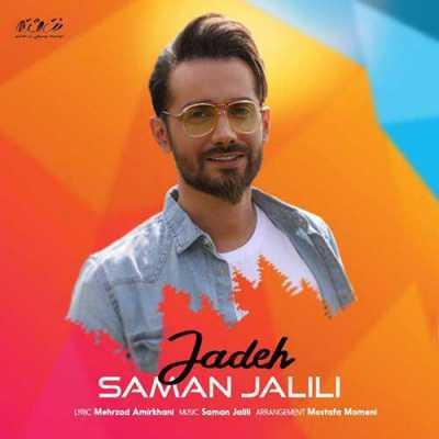 Saman Jalili Jadeh - دانلود آهنگ سامان جلیلی به نام جاده