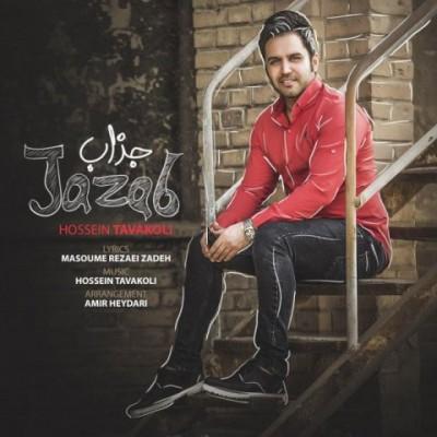 hossein tavakoli jazab - دانلود آهنگ حسین توکلی به نام جذاب