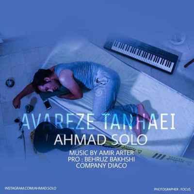 Ahmad Solo Avareze Tanhaei - دانلود آهنگ احمد سلو به نام عوارض تنهایی