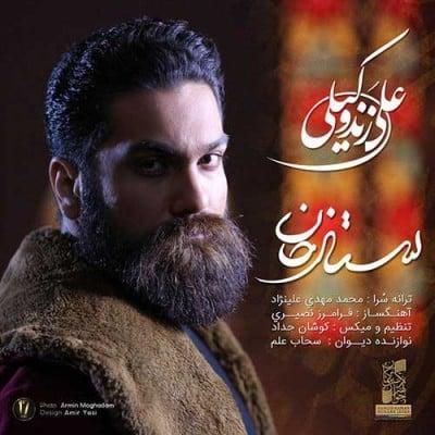Ali Zand Vakili Sattar Khan 1 - دانلود آهنگ علی زند وکیلی به نام ستار خان