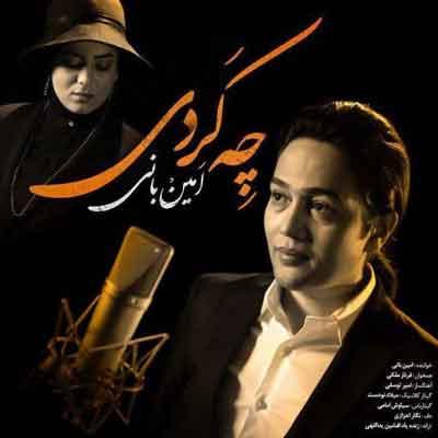 Amin Bani Che Kardi - دانلود آهنگ امین بانی چه کردی