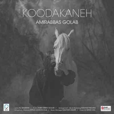 Amir Abbas Golab Koodakaneh - دانلود آهنگ امیر عباس گلاب به نام کودکانه