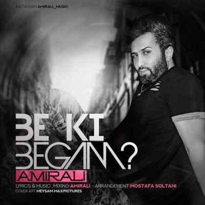 Amir Ali Be Ki Begam - دانلود آهنگ امیرعلی به نام به کی بگم