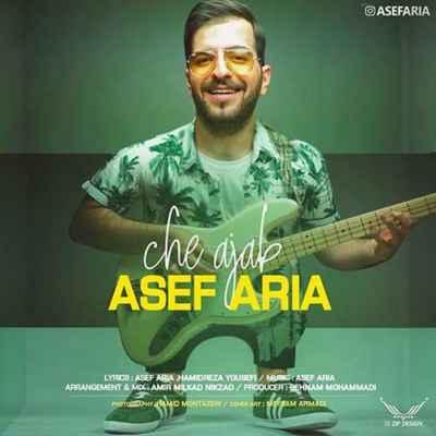 Asef Aria Che Ajab - دانلود آهنگ آصف آریا به نام چه عجب