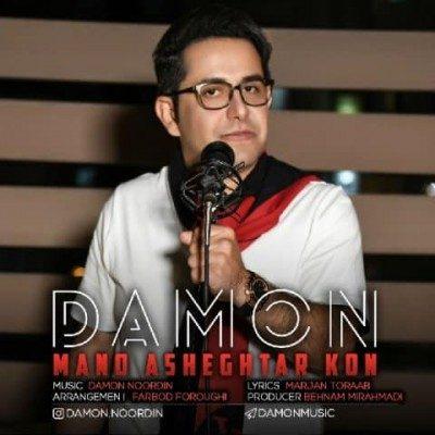 Damon Noordin Mano Asheghtar Kon 1 400x400 - دانلود آهنگ دامون نوردین به نام منو عاشقتر کن