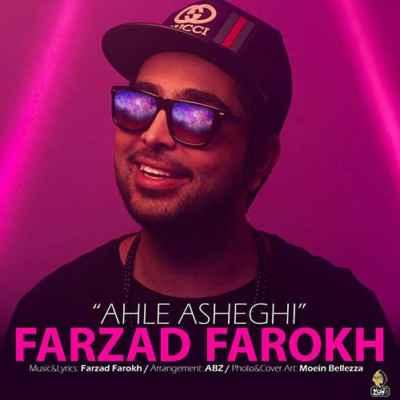 Farzad Farokh Ahle Asheghi - دانلود آهنگ فرزاد فرخ به نام اهل عاشقی