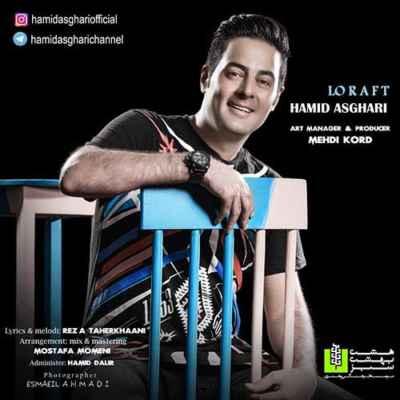 Hamid Asghari Lo Raft - دانلود آهنگ حمید اصغری به نام لو رفت
