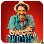 Hamid Hiraad HelHele 150x150 - دانلود آهنگ حمید هیراد به نام هل هله