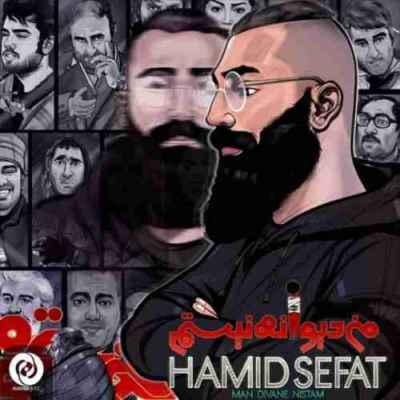 Hamid Sefat Man Divane Nistam 1 - دانلود آهنگ حمید صفت به نام من دیوانه نیستم