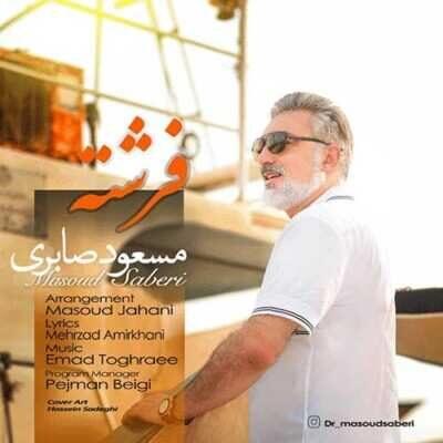 Masoud Saberi Fereshteh 400x400 - دانلود آهنگ مسعود صابری به نام فرشته
