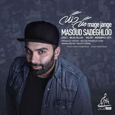 Masoud Sadeghloo Mage Jange 1 - دانلود ریمیکس مسعود صادقلو به نام مگه جنگه