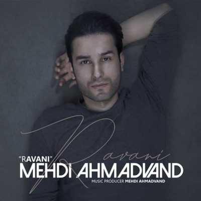 Mehdi Ahmadvand Ravani - دانلود آهنگ مهدی احمدوند به نام روانی
