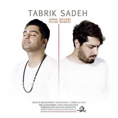 Milad Babaei Iman Ghiasi Tabrike Sadeh  - دانلود آهنگ میلاد بابایی و ایمان قیاسی به نام تبریک ساده