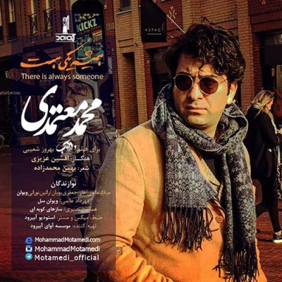 Mohammad Motamedi Hamishe Yeki Hast - دانلود آهنگ محمد معتمدی به نام همیشه یکی هست