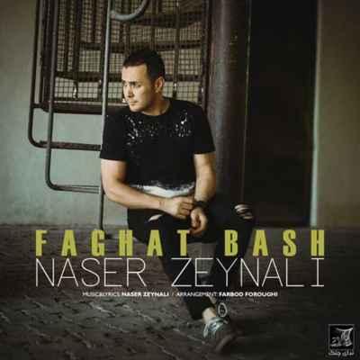 Naser Zeynali Faghat Bash - دانلود آهنگ ناصر زینعلی به نام فقط باش