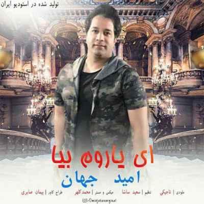 Omid Jahan Ey Yarom Bia - دانلود آهنگ امید جهان به نام ای یاروم بیا