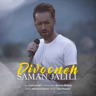 Saman Jalili Divooneh - دانلود آهنگ سامان جلیلی به نام دیوونه