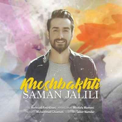 Saman Jalili Khoshbakhti - دانلود آهنگ سامان جلیلی به نام خوشبختی