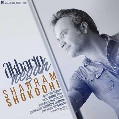 Shahram Shokoohi Akharin Negah - دانلود آهنگ شهرام شکوهی به نام آخرین نگاه