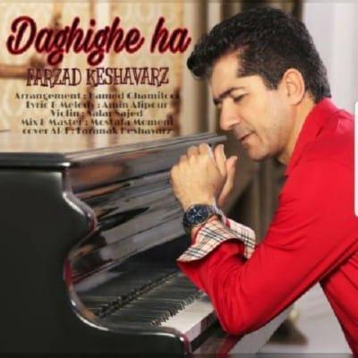 farzad keshavarz daghigheha - دانلود آهنگ فرزاد کشاورز به نام دقیقه ها