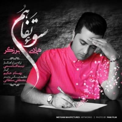 hadi barzegar soe tafahom - دانلود آهنگ هادی برزگر به نام سوء تفاهم