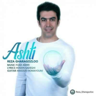 reza gharagozloo ashti - دانلود آهنگ رضا قراگوزلو به نام آشتی
