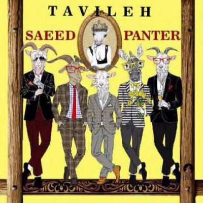 saeed panter tavileh - دانلود آهنگ سعید پانتر به نام طویله