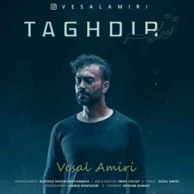vesal amiri taghdir - دانلود آهنگ وصال امیری به نام تقدیر