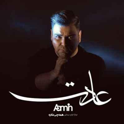 Aamin Adat - دانلود آهنگ آمین به نام عادت