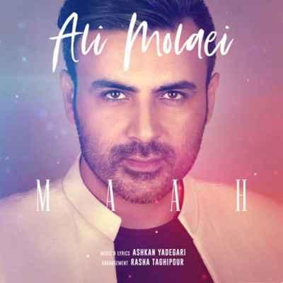 Ali Molaei Maah - دانلود آهنگ علی مولایی به نام ماه