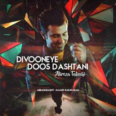 Alireza Talischi Divooneye Doost Dashtani - دانلود آهنگ علیرضا طلیسچی به نام دیوونه دوست داشتنی