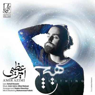 Amir Azimi Hich - دانلود آهنگ امیر عظیمی به نام هیچ
