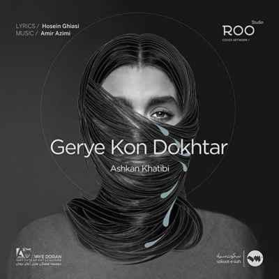 Ashkan Khatibi Gerye Kon Dokhtar - دانلود آهنگ اشکان خطیبی به نام گریه کن دختر